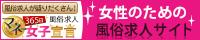 津で風俗求人・高収入バイトを探そう【365マネー】